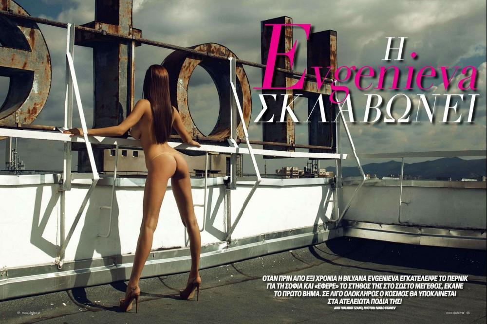Bilyana Evgenieva nue dans le magazine Playboy grec 01
