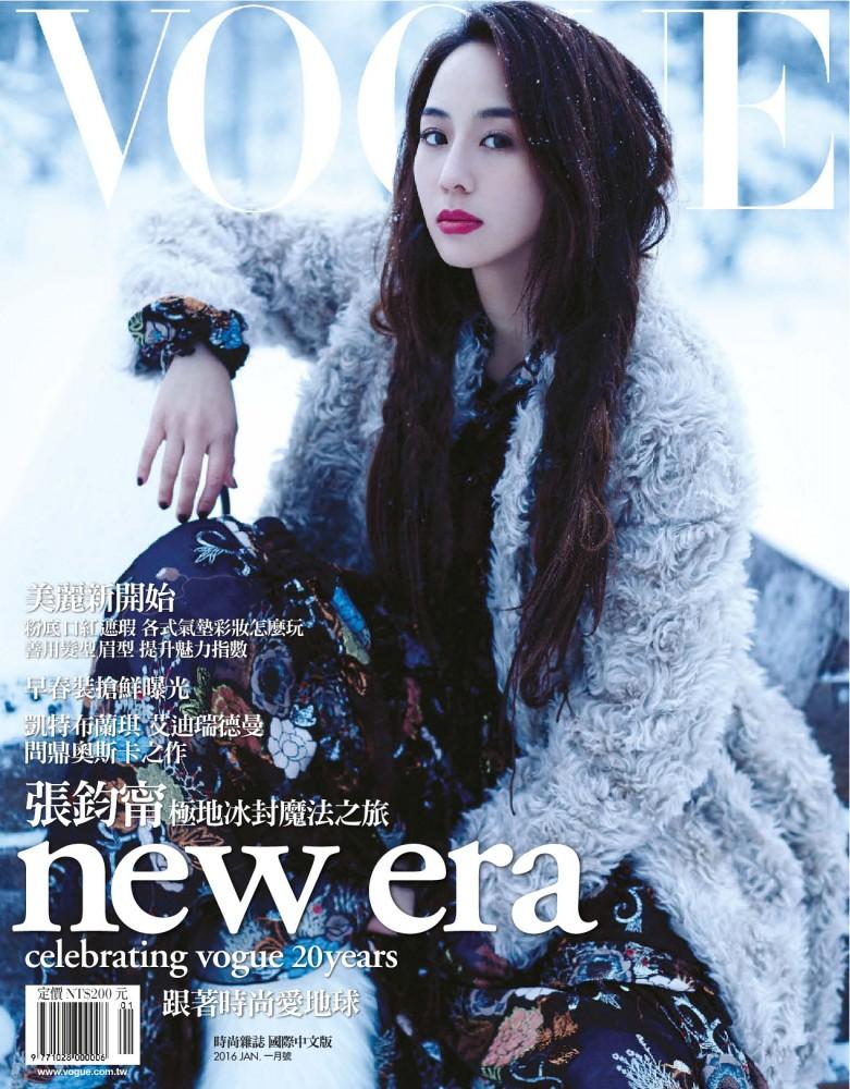 Couverture de Vogue Taïwan avec Janine Chang