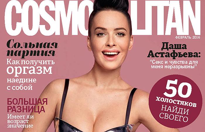 Dasha Astafieva pose pour le magazine Cosmopolitan Ukraine