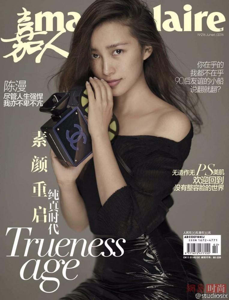 Couverture du magazine Marie Claire chinois de Juin 2016
