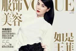 Faye Wong pose pour le magazine Vogue Chine