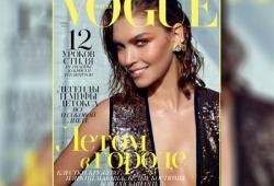Arizona Muse pose pour le magazine Vogue Russe