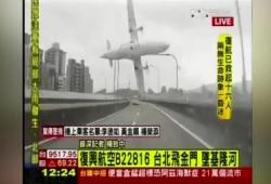 Vidéo du crash de l'avion de Transasia à Taïwan